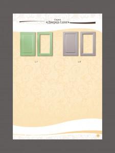 Каталог Фасады 5.jpg